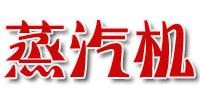 ballbet西甲,不锈钢蒸汽发生器,食品贝博登录无垢ballbet西甲,燃气锅炉-蒸汽压力锅,商用ballbet西甲,减速和面机,圆馒头机,食品加工机械
