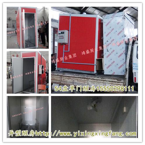 潍坊市青州市客户定做单门54盘贝博登录和节能蒸汽醒面房厂家专车送货现场