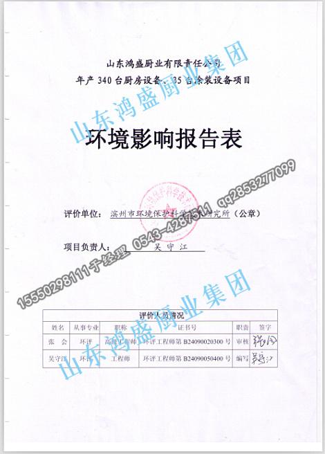 环境影响报告认证