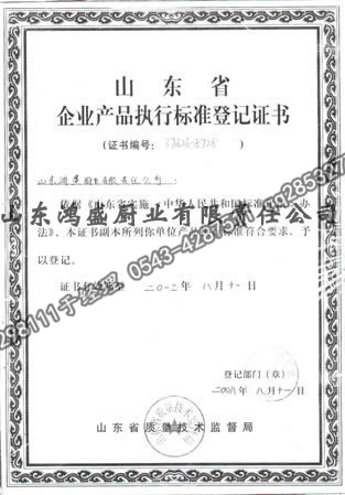 企业产品执行标准认证
