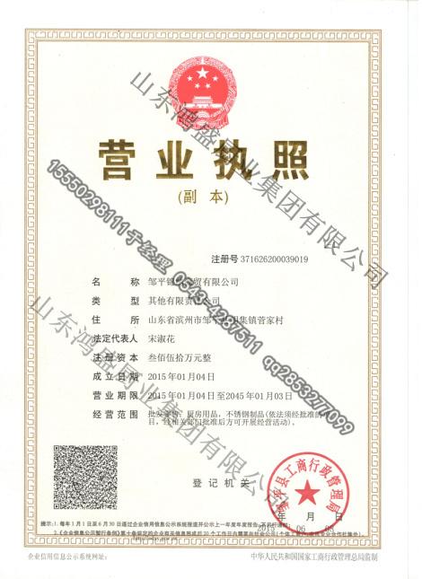 锦绣商贸分公司荣誉证书