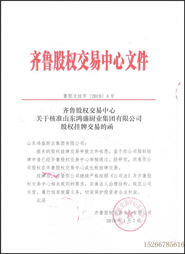 齐鲁股权交易中心股权挂牌交易函