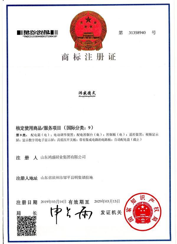 鸿盛集团资质荣誉证书
